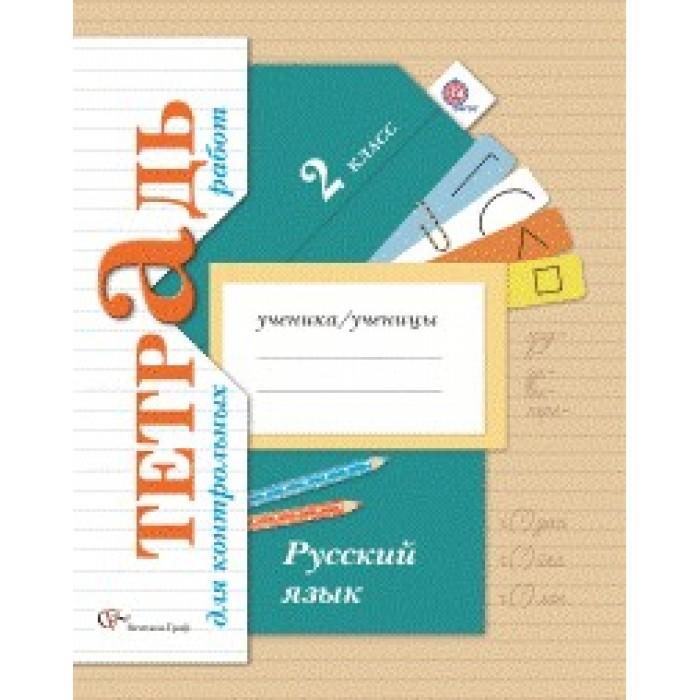 Гдз по контрольным работам русскому языку 4 класс петленко