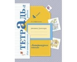 Литературное чтение. 4 класс. Тетрадь для контрольных работ № 2. ФГОС