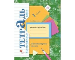 Литературное чтение. 1 класс. Тетрадь для проверочных работ. ФГОС