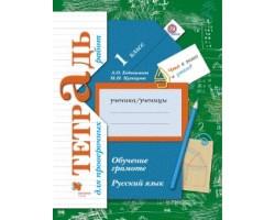 1 кл ФГОС (НачШколаXXI) Русский язык. Обучение грамоте (тетрадь для провероч. раб.)