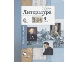 Литература. 6 класс. Учебник. Часть 1. ФГОС