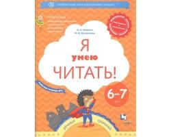 Я умею читать. Рабочая тетрадь для детей 6-7 лет. Часть 2. ФГОС (Тропинки)