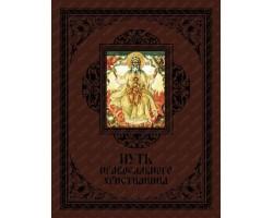 Путь православного христианина (кожа)