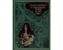 Омар Хайям и персидские поэты X-XVI вв.