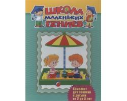 Для детей 2-3 лет (комплект из 7 книг для занятий с детьми) (короб)