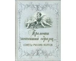 Прелести чистейший образец. Cонеты русских поэтов (шелк)