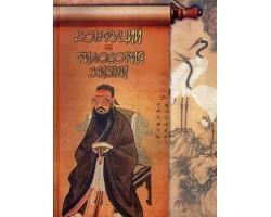 ОКонфуций. Философия жизни
