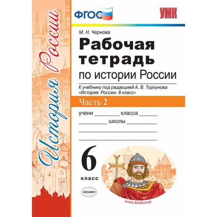 ИСТОРИЯ РОССИИ 7 КЛАСС ТОРКУНОВ 1 ЧАСТЬ СКАЧАТЬ БЕСПЛАТНО