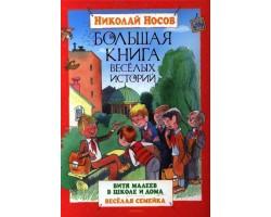 Большая книга веселых историй. Витя Малеев в школе и дома. Веселая семейка