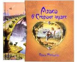 Алиса в Стране чудес (илл. Мэтьюза Р.)
