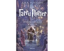 Гарри Поттер и философский камень. Кн.1