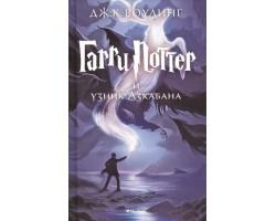 Кн.3 Гарри Поттер и узник Азкабана