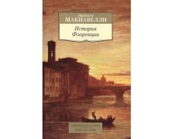 История Флоренции (16 )