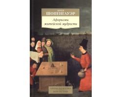 Афоризмы житейской мудрости  (16 )