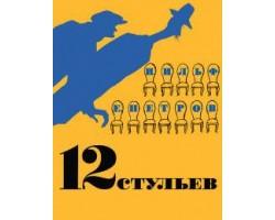 12 стульев с/о (иллюстр.Кукрыниксов.)