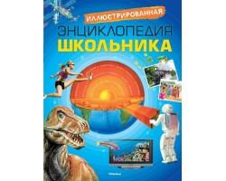 Иллюстрированная энциклопедия школьника (6 )