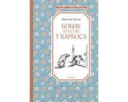 Бобик в гостях у Барбоса (повесть, рассказы)