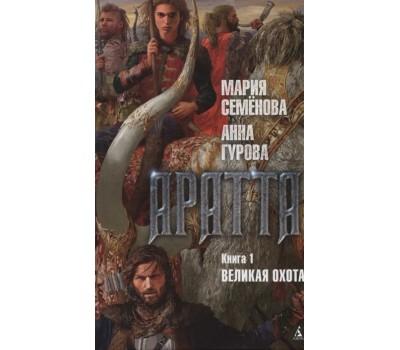 Аратта. Книга 1. Великая Охота