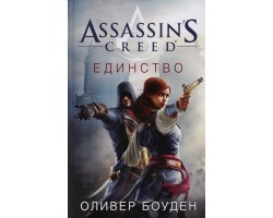 Assassin`s Creed. Единство