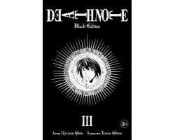 Death Note. Black Edition. Книга 3