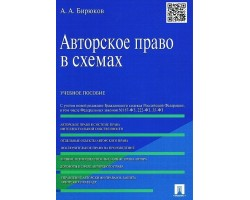 Авторское право в схемах.Уч.пос (уценка)