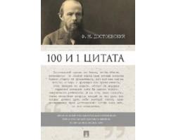 100 и 1 цитата. Ф.М.Достоевский.-М.:Проспект,2017.