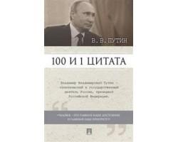 100 и 1 цитата. В.В.Путин.-М.:Проспект,2017.
