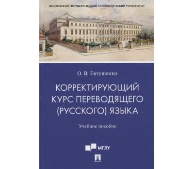 Корректирующий курс переводящего (русского) языка