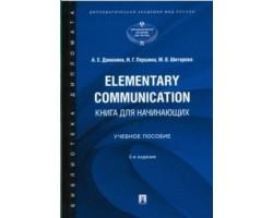 Elementary Communication: книга для начинающих. Учебное пособие