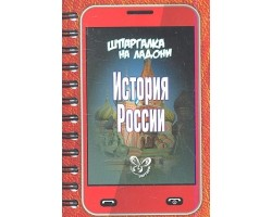Шпаргалка на ладони Шпаргалка на ладони.История России