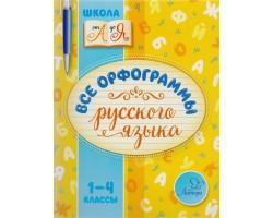 Школа от А до Я Все орфограммы русского языка 1-4 классы