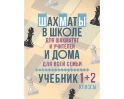 Шахматы в школе и дома. 1-2 классы. Учебник