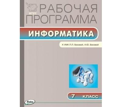 РП   7 кл. Рабочая программа по Информатике к УМК Босовой