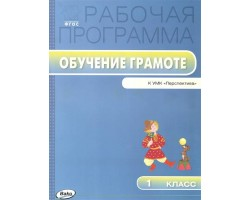 1 кл. Рабочая программа по курсу Обучение грамоте к УМК Климановой (Перспектива)