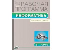 РП   5 кл. Рабочая программа по Информатике к УМК Босовой