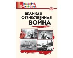 ШС Великая Отечественная война