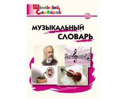ШС Музыкальный словарь