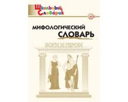 ШС Мифологический словарь. Боги и герои