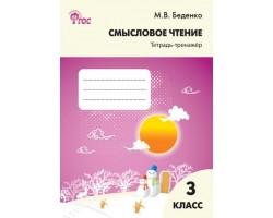 ФГОС Смысловое чтение 3 кл. Тетрадь-тренажер (3-е изд.)