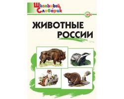ШС Животные России