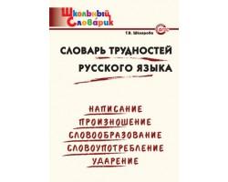 ШС Словарь трудностей русского языка