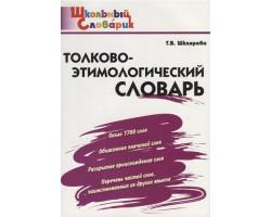 ШС Толково-этимологический словарь
