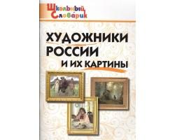 ШС Художники России и их картины.