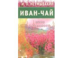 Иван-чай.Мифы и реальность