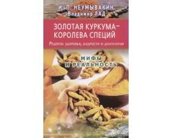 Золотая куркума - королева специй. Рецепты здоровья, бодрости и долголетия. Мифы и реальность