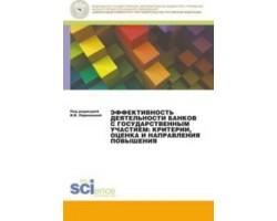 Эффективность деятельности банков с государственным участием. Критерии, оценка и направления повышен