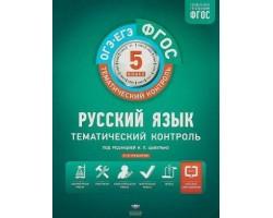 ФГОС Тематический контроль Русский язык. Тематический контроль 5 кл (рабочая тетрадь вкладыш) (под