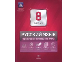 Русский язык. 8 класс. Тематический и итоговый контроль. ФГОС