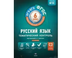 Русский язык. 6 класс. Тематический контроль. ФГОС