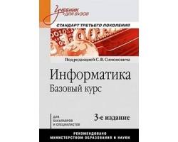 Информатика. Базовый курс. Учебник для вузов. Стандарт третьего поколения